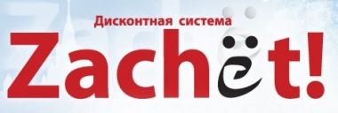 Zachet 380