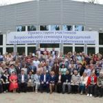 IX Всероссийский семинар-совещание председателей первичных профсоюзных организаций работников вузов 150