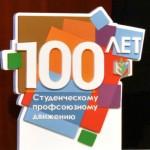 100letstydprofdv150