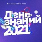 denznaniy2021